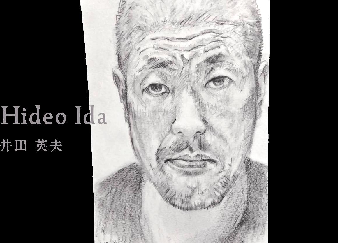 井田英夫ウェブサイト